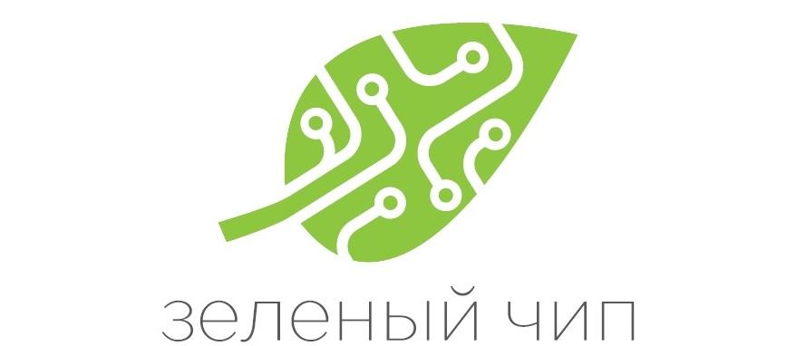 ФИОП учреждает номинацию «Зеленый Чип» за лучшее энергоэффективное решение в микроэлектронике