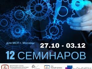 Семинар для технологических предпринимателей в НЦ Техноспарк