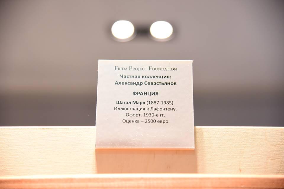 В Троицк привезли выставку мастеров гравюры