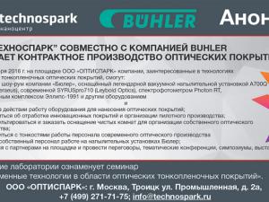 НЦ «Техноспарк» совместно с компанией «Buhler» создает контрактное производство оптических покрытий