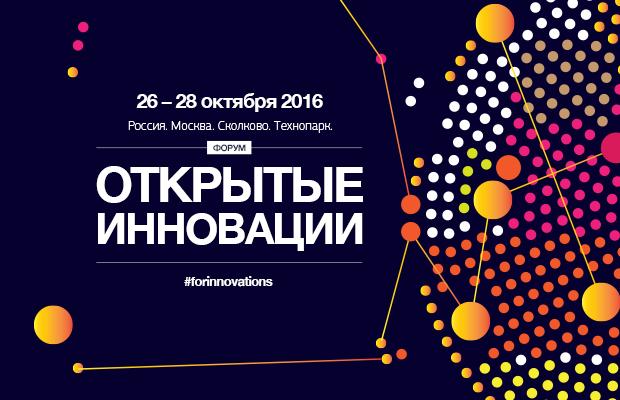 Наноцентр «Техноспарк» на Форуме «Открытые Инновации-2016»