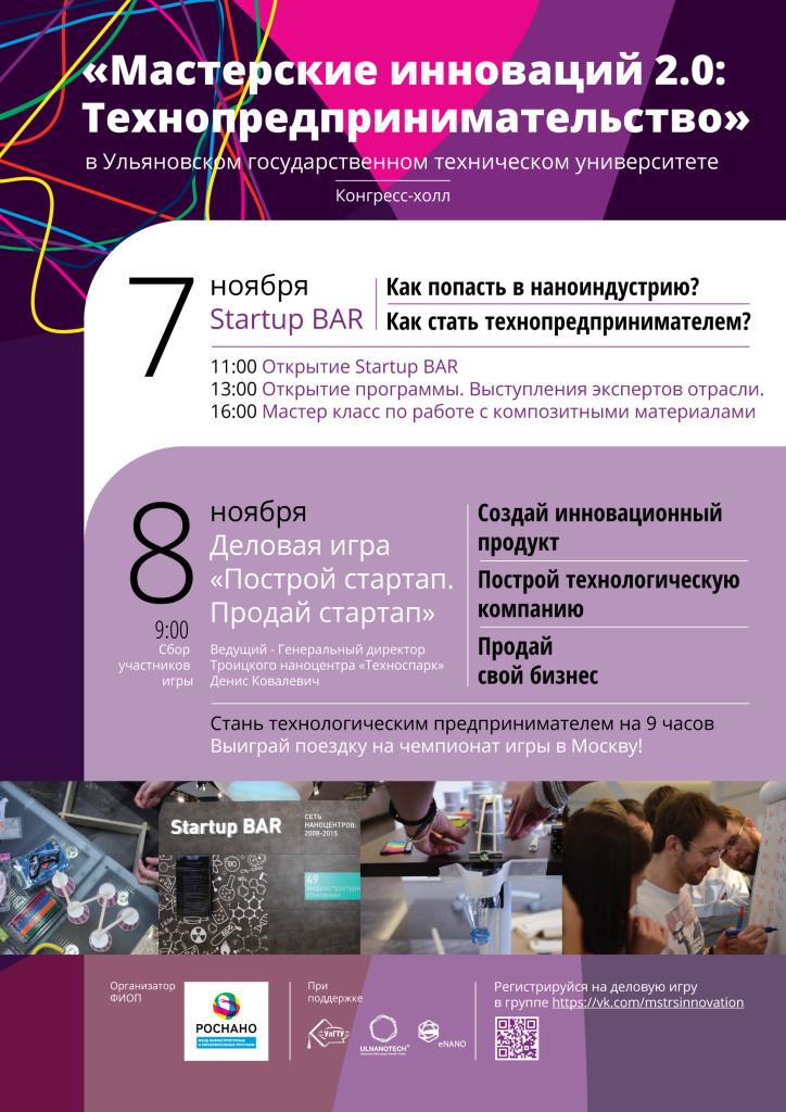 Денис Ковалевич проведет бизнес-игру «Построй стартап. Продай стартап» в Ульяновске