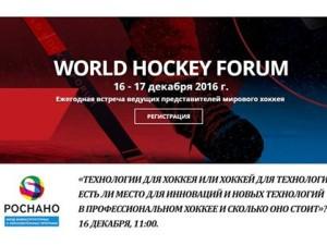 «Все технологии для хоккея» в рамках специальной сессии WHF