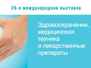 НЦ «Техноспарк» на международной выставке «Здравоохранение-2016»