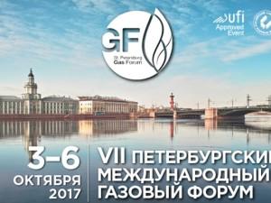 Наноиндустрия на Газовом форуме: энергоэффективные решения и новые материалы для газовой отрасли