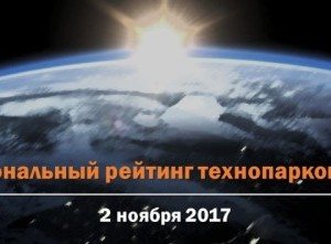 Техноспарк второй год подряд лидирует в Национальном рейтинге технопарков России