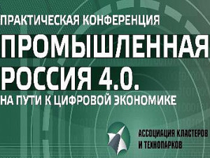 НЦ «ТехноСпарк» на конференции «Промышленная Россия 4.0. На пути к цифровой экономике»
