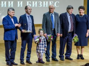 The Troitsk Engineering Center Tech Company Received the Troitsk City Award for its Contribution to Fostering Innovations and Business