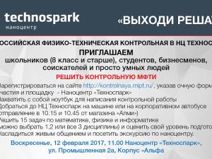 Всероссийская физико-техническая Контрольная в НЦ «Техноспарк»