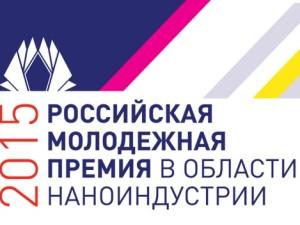 Российская молодежная премия в области наноиндустрии 2015 задает старт с ускорением