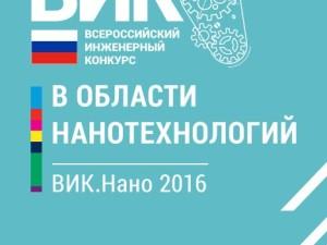 Финал Всероссийского инженерного конкурса состоится в НЦ «Техноспарк»
