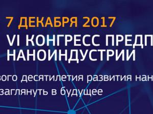 НЦ «ТехноСпарк» примет участие в VI Конгрессе предприятий наноиндустрии