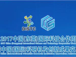 Компании наноцентра «ТехноСпарк» представили свои разработки на Международной неделе научно-технического сотрудничества в Дунгуане