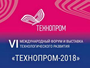 Наноцентр «ТехноСпарк» на форуме «Технопром 2018»