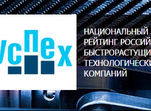 «ТехноСпарк» вошел в топ рейтинга быстрорастущих технологических компаний России «ТехУспех»-2018